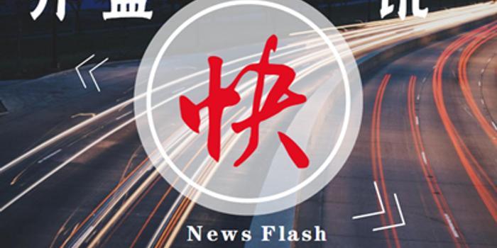 快訊:恒指高開0.97% 衍生品市場恢復交易港交所漲2%
