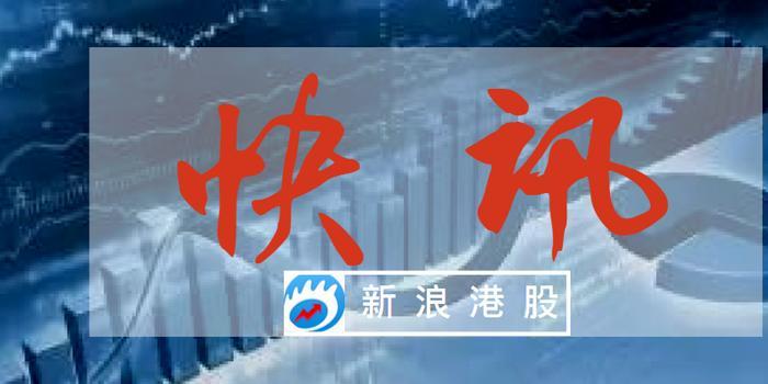 科網股集體走低 IGG跌近8%瑞聲跌4%小米美團跌3%