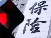 保監會主席項俊波接受審查 成保險系統級別最高落馬者