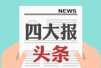 6月16日四大證券報頭版頭條內容精華摘要