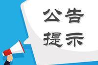 股海導航 6月16日滬深股市公告提示
