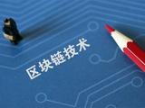 北京證監局:不得宣傳推廣有關虛擬貨幣項目或平臺