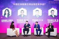 圓桌討論:中國區塊鏈離引領全球還有多遠?