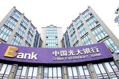 """光大銀行線上平臺助力戰""""疫"""" 貿易金融服務全程在線"""