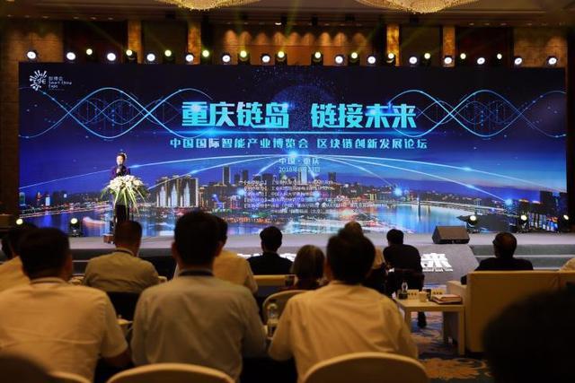 中国国际智能产业博览会 区块链创新应用论坛