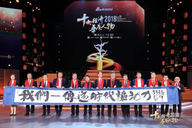 """""""2018十大经济年度人物""""颁奖盛典"""