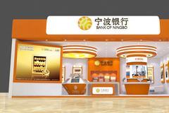寧波銀行捐款1000萬元支持湖北武漢抗擊疫情