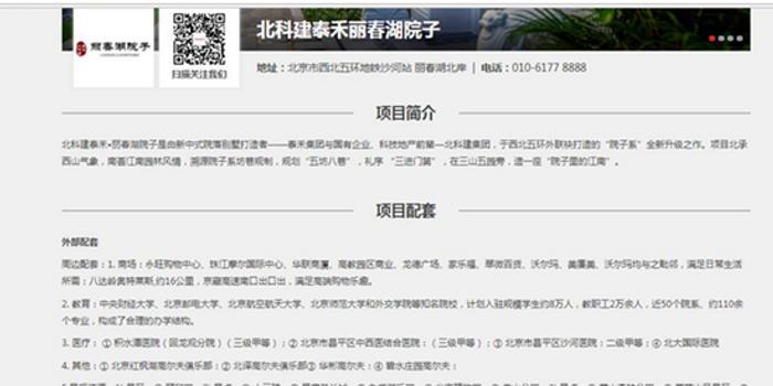 泰禾北京高端別墅項目麗春湖院子減配問題遭業主維權
