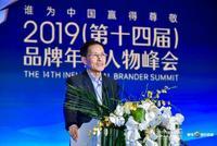 鄭硯農:弘揚中國品牌 建立誠信的社會環境