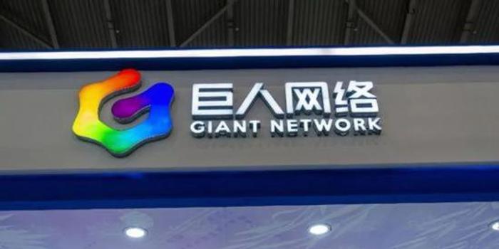 巨人網絡天價重組又生波折 291億商譽堅稱
