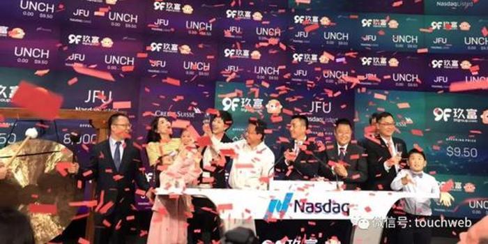 江蘇11選5基本走勢圖_玖富美國成功上市:去年利潤近20億 推數字普惠金融