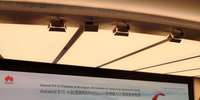 快3_華為發布AI處理器昇騰910及AI計算框架MindSpore