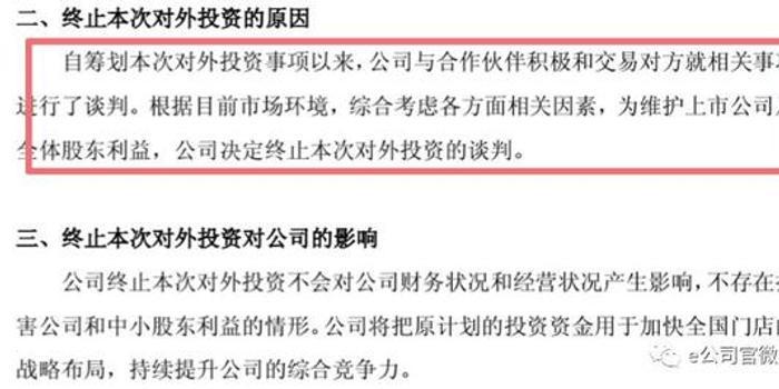 """被蘇寧""""搶親"""" 永輝超市宣布終止投資家樂福中國"""