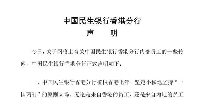 中國民生銀行香港分行:一貫堅持一國兩制原則立場