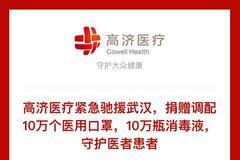 高瓴資本旗下高濟醫療捐贈調配10萬個醫用口罩 10萬瓶消毒液