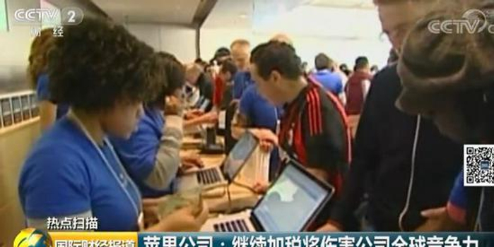 蘋果聯合多家美企向美政府施壓呼吁停止對華加征關稅