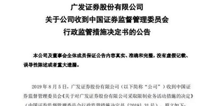 浙江快樂彩_廣發證券遭重罰:海外投資虧9億 兩大業務被限6個月