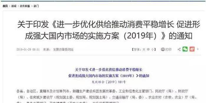 十部委推24条政策促消费:汽车、?#19994;?#31561;都有涉及