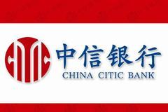 中信銀行:優先保證對防疫工作的金融服務和支持