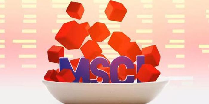 "A股""加群""MSCI一年整 這一產品越賣越火"