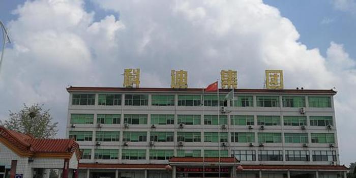 北京賽車歷史開獎_科迪集團承認資金緊張 20億紓困資金還沒到位