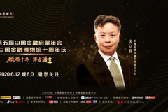 金立群行長祝福賀信|中國金融博物館成立十周年