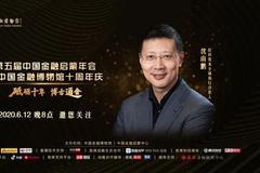 沈南鵬董事長祝福視頻|中國金融博物館成立十周年