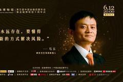 馬云先生祝福賀信|金融博物館成立十周年