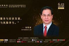 劉明康先生祝福|金融博物館成立十周年