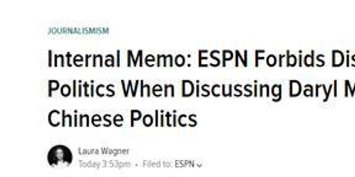 ESPN下發備忘錄 禁止員工談莫雷事件時討論涉華政治