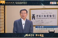 王洪章主席致辭:開拓事業犁鏵 展現金融魅力