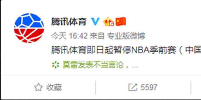 莫雷還沒道歉NBA總裁再發錯誤言論 央視:暫停NBA轉播