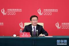 韩正:我们提出构建新发展格局 决不是搞封闭的国内循环