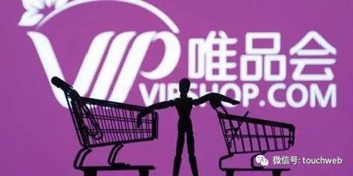 重慶時時彩網_唯品會Q2季報圖解:凈利8.1億 同比增19%環比降7%