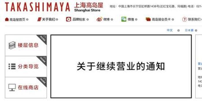 3d高手論壇_連年虧損的上海高島屋不關門了?高島屋稱將繼續營業