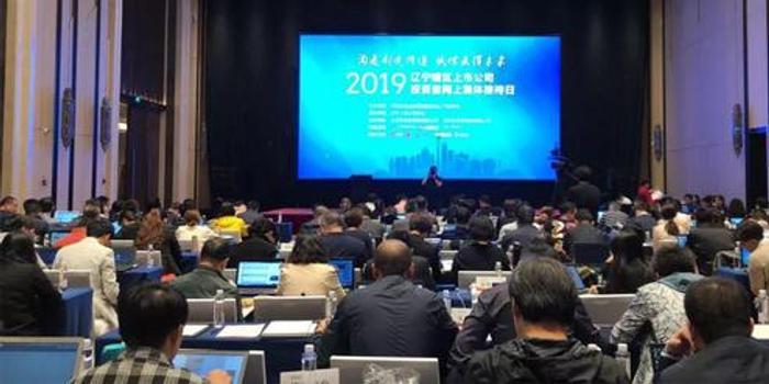 44家遼寧上市公司網上集體接待投資者