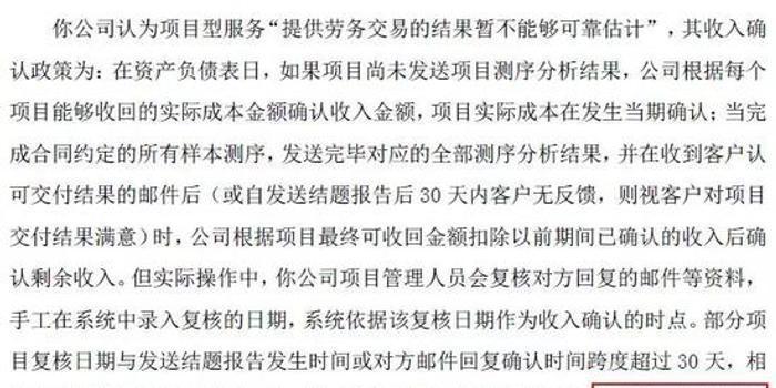 華大基因回應網絡傳聞:不存在虛增收入或利潤