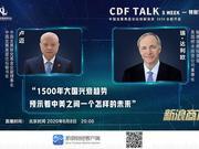 達利歐最新演講|疫情將導致全球損失近23萬億美元