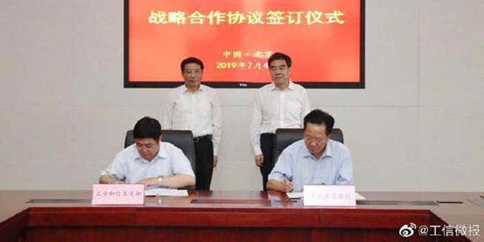 排列五開獎號碼結果_工信部與建設銀行簽署戰略合作協議