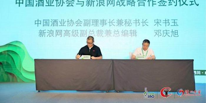 法甲賽程_新浪網和中國酒業協會簽訂戰略合作協議