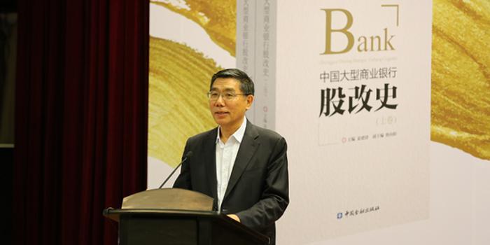 姜建清:國有銀行改革始終是圍繞市場化這么一個核心