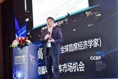 广发证券沈明高:双循环成型将为中国资本市场带来三大机遇