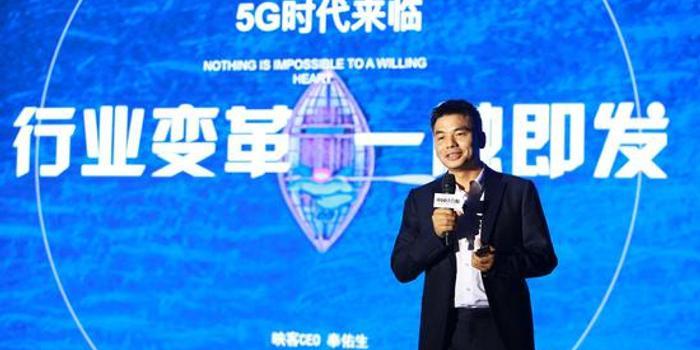 映客CEO:互联网行业红利不会消失 5G是未来行业趋势