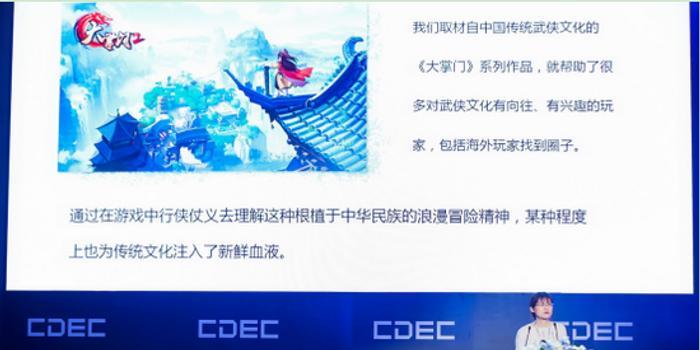 掌趣科技COO黃萍出席2019CDEC 探討游戲文化融合發展