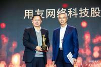 王文京:中國企業在數字經濟時代擁有更大機會
