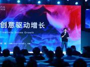 楊振:當流量紅利不再強勁時 創意會成增長核心杠桿