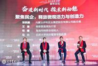 北大光華新年論壇:新技術如何助力傳統企業轉型升級
