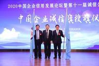 中國企業誠信旗授旗儀式
