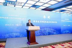 余健:粤港澳国际科技建设需要大力加强创新能力的开放合作