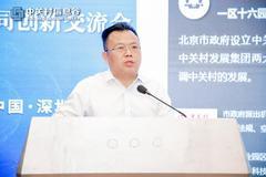 石七林:2019年中关村培育了93家独角兽企业 占世界1/4